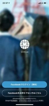 Omiai_ログイントップ