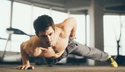 腕立て伏せは正しいフォームが重要!効率的に胸の筋肉を鍛えるポイントを徹底解説!