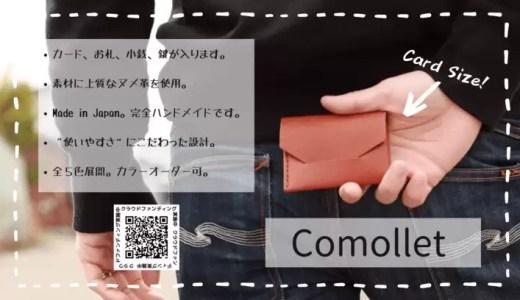時代は小さい財布?ハンドメイドミニウォレット『Comollet』で持ち物をスマートに!