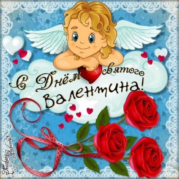 Красивые открытки с Днем Святого Валентина скачать ...