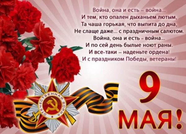 Картинки на 9 мая скачать бесплатно | Дарлайк.ру