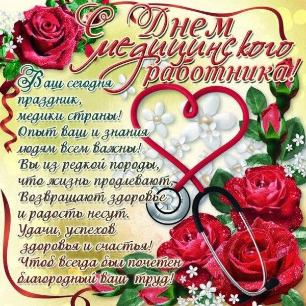 Картинки с днём медика скачать бесплатно | Дарлайк.ру