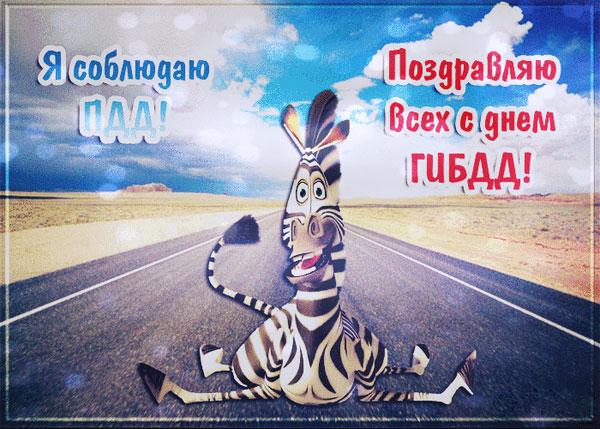 Картинки с днём ГИБДД скачать бесплатно | Дарлайк.ру