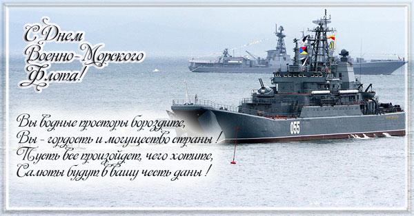 Картинки с Днём ВМФ скачать бесплатно | Дарлайк.ру