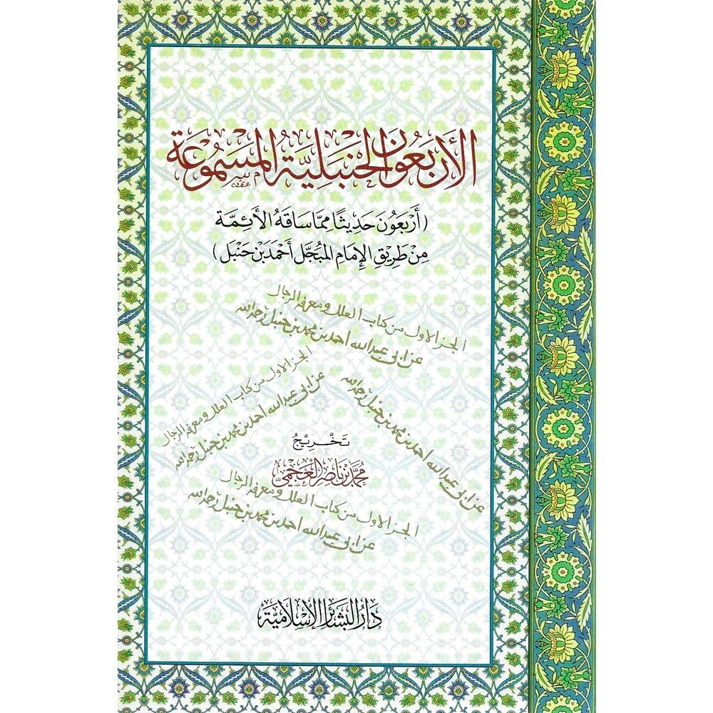 AL-ARBA'UN AL-HANBAL'IYA AL-MASMU'A - الأربعون الحنبلية المسموعة
