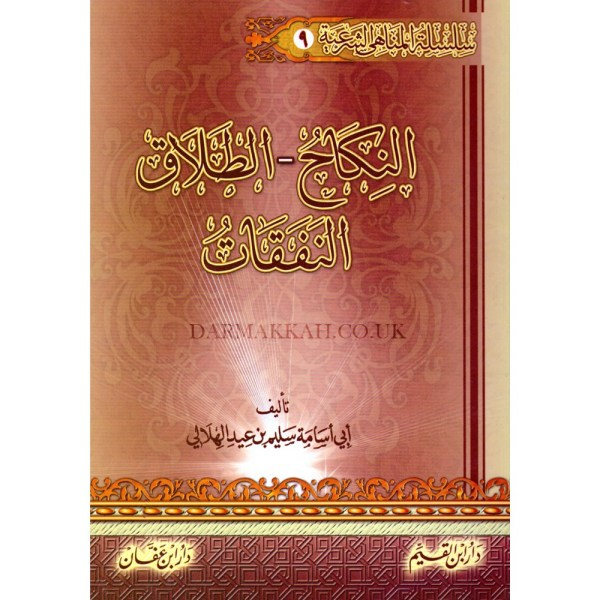 SILSILAT AL-MANAHIY ASHAREYAH NO. 09 - سلسة المناهي الشرعية رقم 9