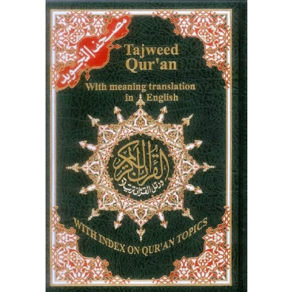 Tajweed Quran with Meanings Translation in English (Dar Al Ma'arifa)