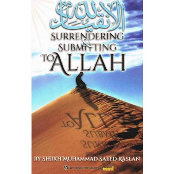 Surrendering And Submitting To Allah (Authentic Statments)