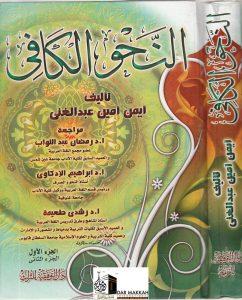darumakkah.com - النحو الكافي