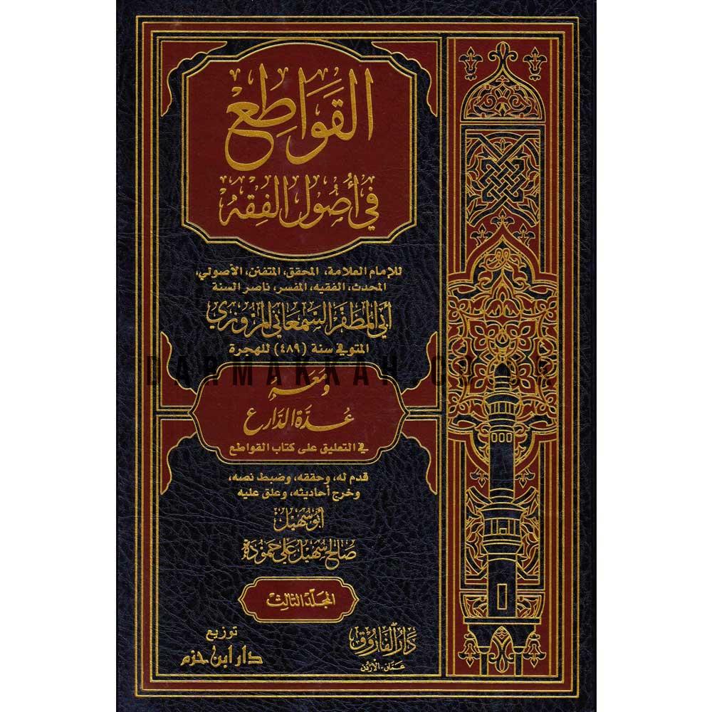AL-QAWADE' FIY USUL AL-FIQH - القواطع في أصول الفقه
