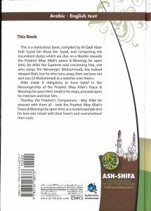 Ash-Shifa Healing Through Defining The Rights Of Prophet Muhammad (PBUH) (HB)