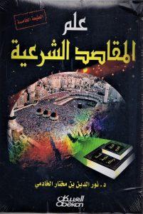 ELIM ALMAQASID ALSHAREIA - علم المقاصد الشرعية