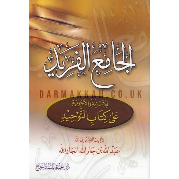 AL-JAMIE AL-FARID LIL'ASYILAT WAL'UJUBAT EALAA KITAB AL-TAWHID - الجامع الفريد للأسئلة والأجوبة على كتاب التوحيد