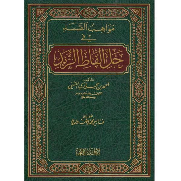 mawahib alsamad fi hali 'alfaz alzabad - مواهب الصمد في حل ألفاظ الزبد