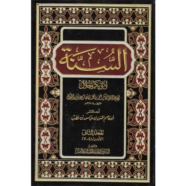 ASSUNA LI'ABI BIKR AL-KHILAL - السنة لأبي بكر الخلال