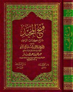 فتح المجيد شرح كتاب التوحيد تحميل