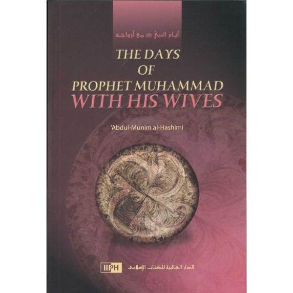 The Days Of Prophet Muhammad With His Wives (IIPH)