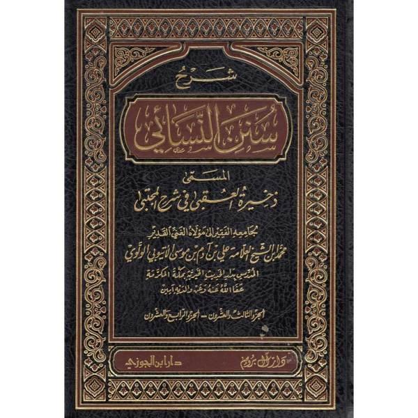 SHARAH SUNAN ALNISAYIYU LILSHAYKH MUHAMAD EALI ADAM - شرح سنن النسائي للشيخ محمد علي آدم