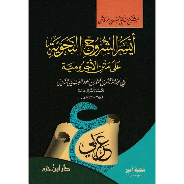 AYSAR ASH-SHURUH AN-NAHWIYAH 'ALA MATN AL-AJRUMIYAH - أيسر الشروح النحوية على متن الآجرومية
