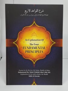 An Explanation of The Four Fundamental Principles