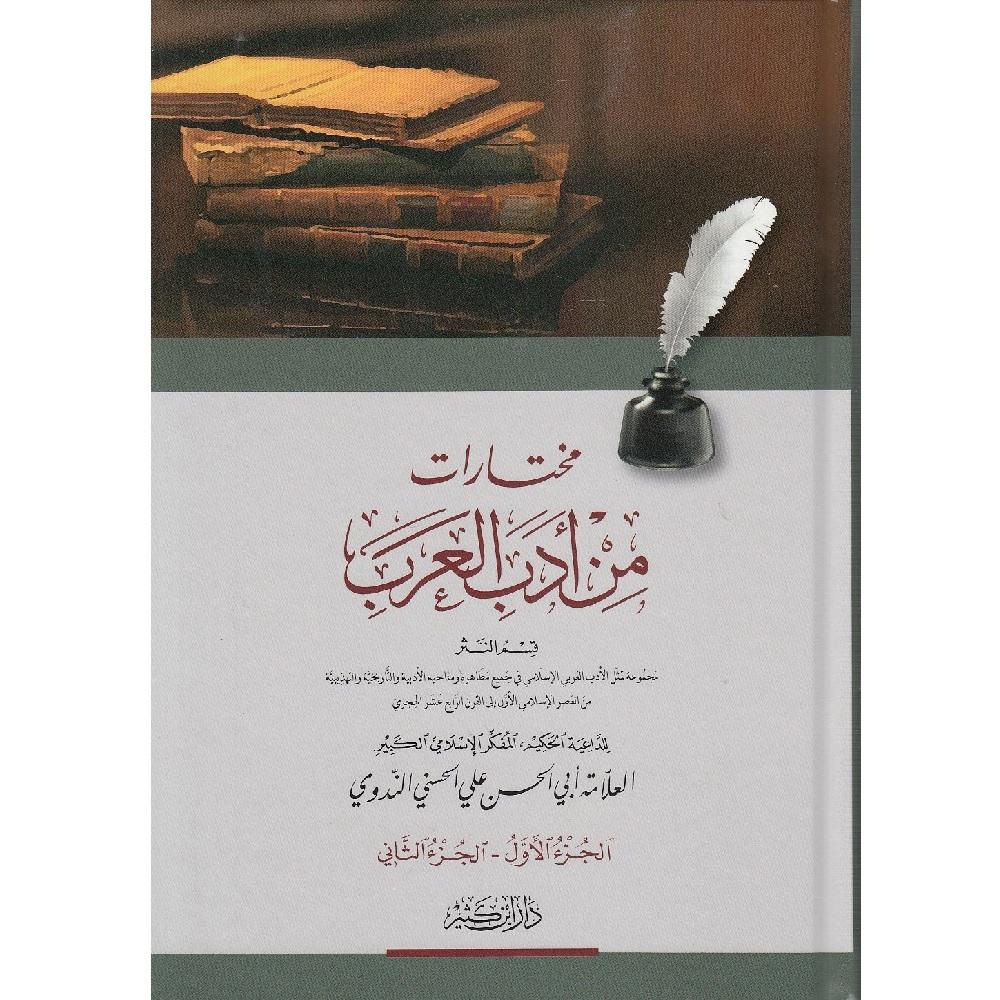 MUKHTARAT MIN ADAB AL ARAB - مختارات من أدب العرب