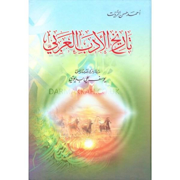 TARIKH ALADAB ALEARABII - تاريخ الأدب العربي