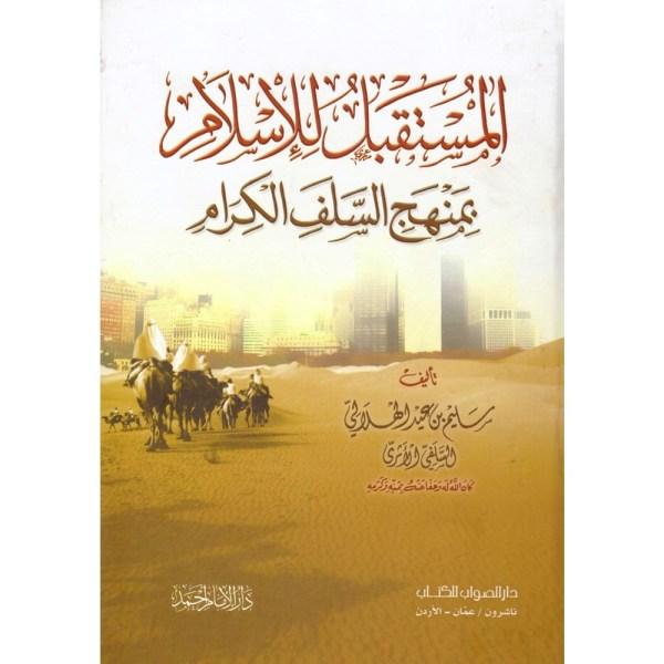 AL-MUSTAQBAL LIL ISLAM BI MANHIJ ASSALAF AL-KIRAM - المستقبل للإسلام بمنهج السلف الكرام