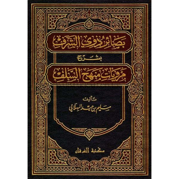 BASAYIR DHWY ASHARAF BE SHARH MARWIAT MANHAJ ASSALAF - بصائر ذوي الشرف بشرح مرويات منهج السلف