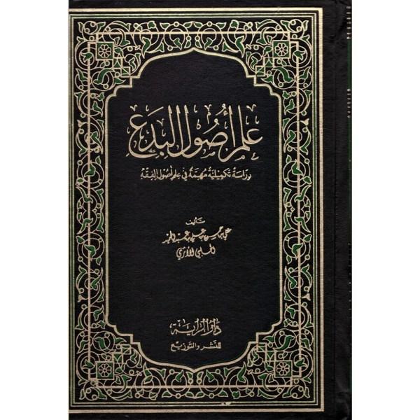 ELIM USUL AL-BIDA' - علم أصول البدع