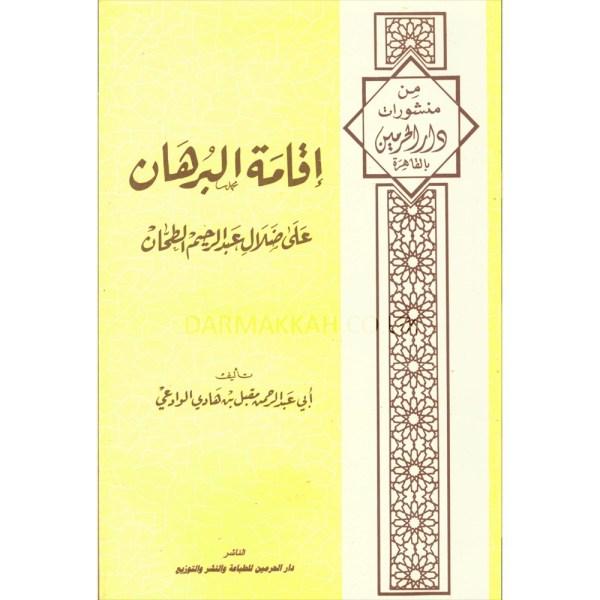 IQAMAT AL-BURHAN ALA DALAL ABDUL RAHYM AL-TAHHAN - إقامة البرهان على ضلال عبدالرحيم الطحان