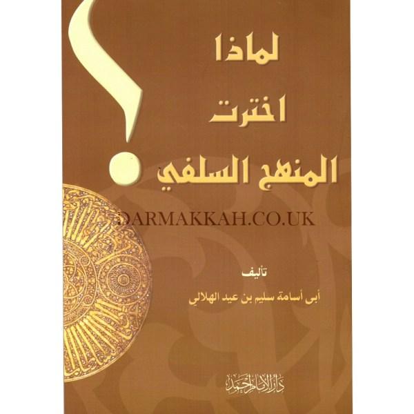 LIMADHA IKHTARAT AL-MANHAJ ASSALAFI - لماذا اخترت المنهج السلفي