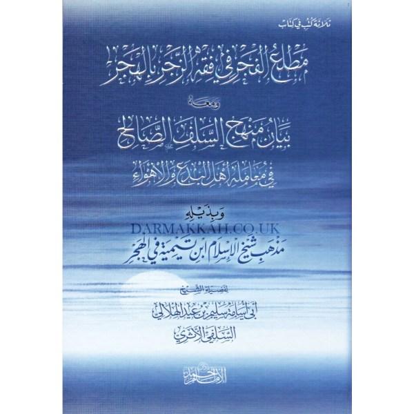 MATLAE AL-FAJR FI FAQIH AL-ZAJR BILHIJR - مطلع الفجر في فقه الزجر بالهجر