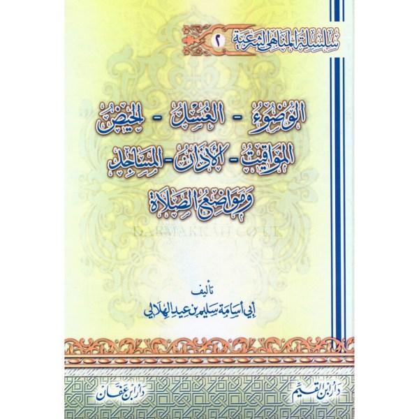 SILSILAT AL MANAHI AL SHAREIA NO. 02 – سلسلة المناهي الشرعية رقم 02