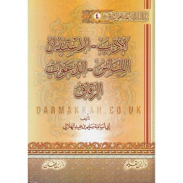 SILSILAT AL MANAHI AL SHAREIA NO. 04 - سلسلة المناهي الشرعية رقم 04