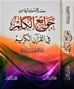 ست وخمسون آية من جوامع الكلم في القرآن الكريم