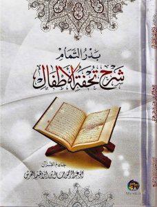 BADR AL TAMMAM SHARH TUHFAT AL ATTFAL - بدر التمام شرح تحفة الأطفال