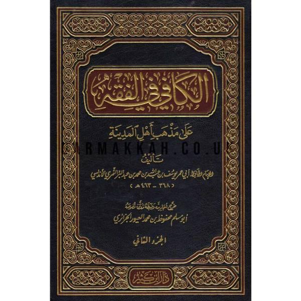 AL KAFI FI AL FIQH ALA MADHAB AHIL AL MADINA - الكافي في الفقه على مذهب أهل المدينة