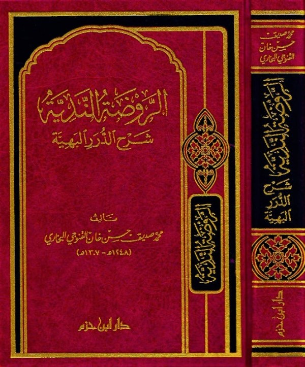 "AL RAWDAT AL NADIA ""SHARAH AL DARAR ALBAHIH"" - ""الروضة الندية ""شرح الدرر البهيه"