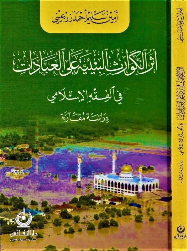 أثر الكوارث البيئية على العبادات في الفقه الإسلامي
