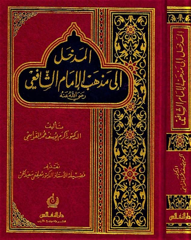 المدخل إلى مذهب الإمام الشافعي رضي الله عنه