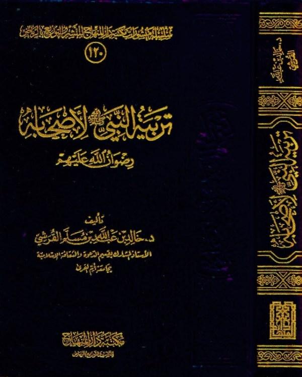 تربية النبي ﷺ لأصحابه رضوان الله عليهم