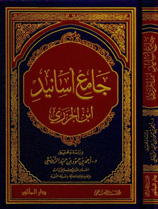 JAMIE ASANID AIBN AL JIZRI - جامع أسانيد ابن الجزري