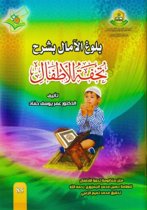 BULUGH AL AMAL BISHARH TUHFAT AL ATFAL - بلوغ الآمال بشرح تحفة الأطفال