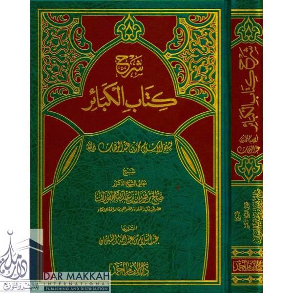 SHARAH KITAB ALKABAYIR - شرح كتاب الكبائر