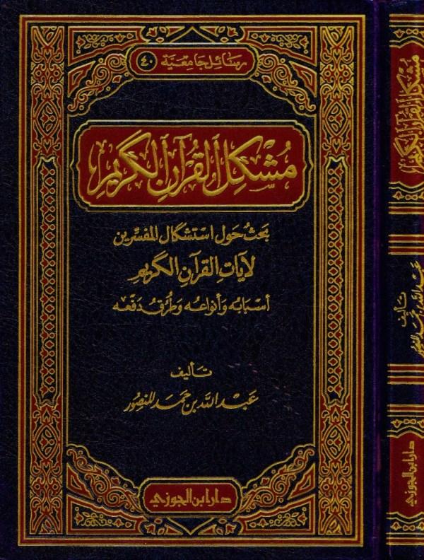 MUSHKIL AL QURAN AL KARIM - مشكل القرآن الكريم
