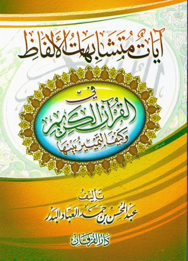 AYAT MUTASHABIHAT AL ALFADH - آيات متشابهات الألفاظ