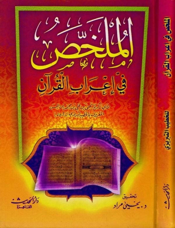 AL MULKHAS FI EIRAB AL QURAN - الملخص في إعراب القرآن