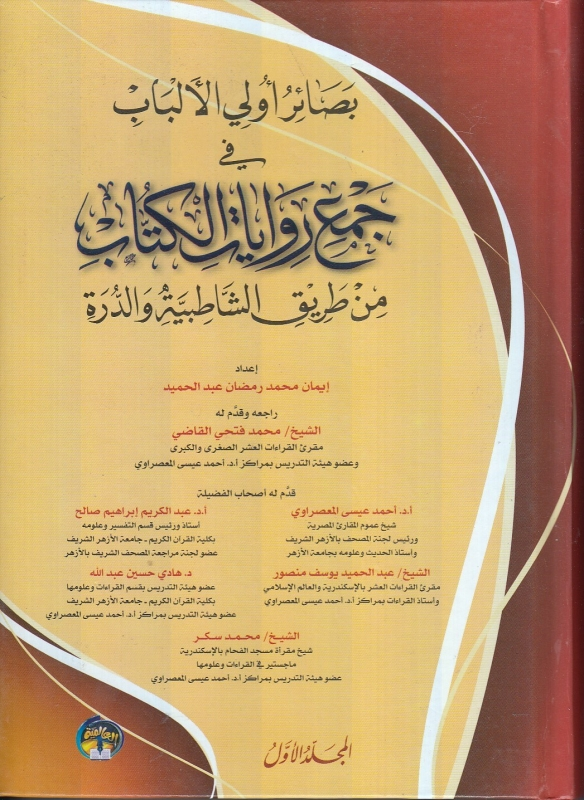 BASAIE AWLI AL ALBAB FI JAMAA RIWAYAT AL KITAB MIN TARIQ AL SHATBIA WAL DURRA - بصائر أولي الألباب في جمع روايات الكتاب من طريق الشاطبية والدرَّة