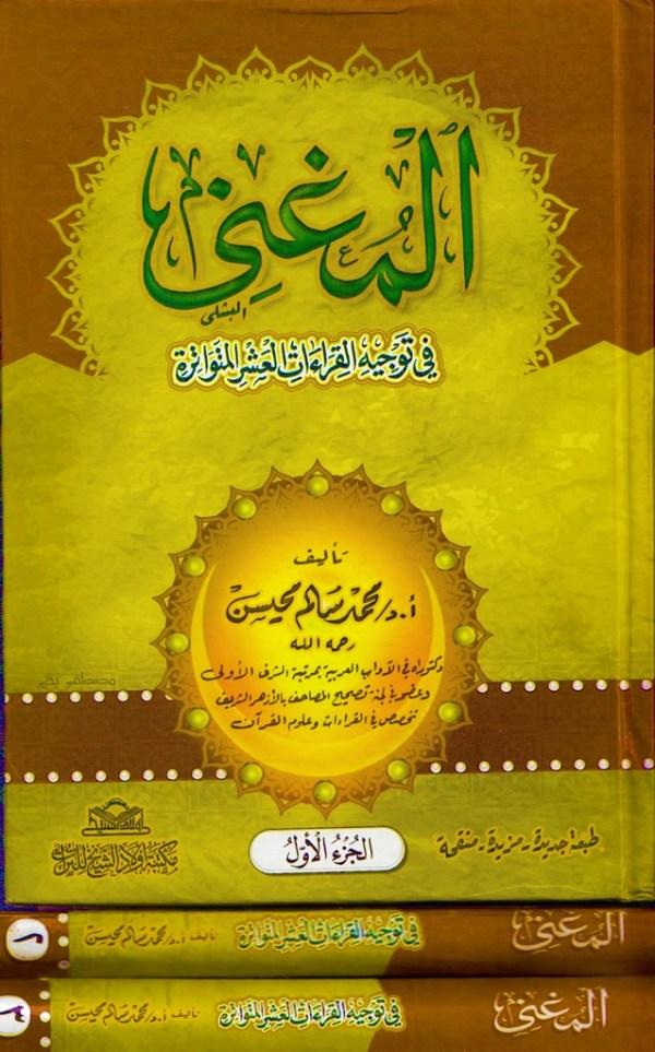 AL MUGNI FI TAWJIH AL QIRAT AL ASHIIR AL MUTWATHIRA - المغني في توجية القراءات العشر المتواثرة