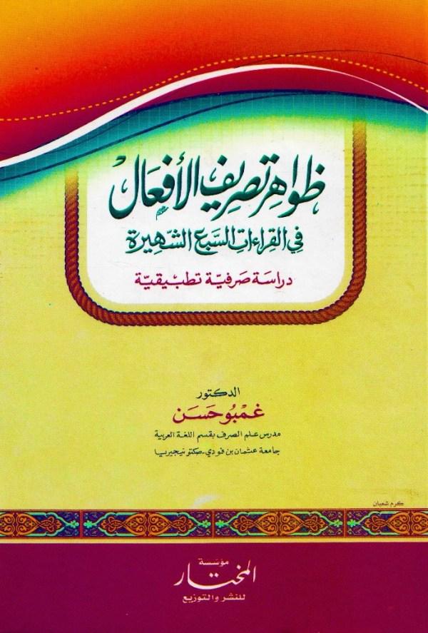 DAWAHIR TASRIF AL FAAL FI AL QIRAT AL SBAA AL SHAHIRA - ظواهر تصريف الأفعال في القراءات السبع الشهيرة